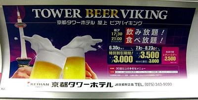 japanese beer viking purple brand funny
